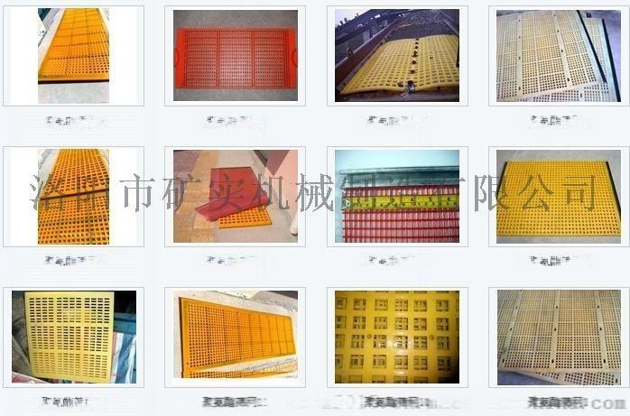 聚氨酯筛板筛网生产厂家洛阳奎信规格齐全模具标准