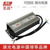 聖昌電子60W可控矽LED調光電源 900mA 1050mA 1400mA 1750mA 2100mA輸出恆流調光電源