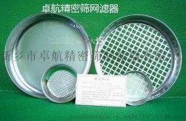 北京试验筛  200标准筛  网孔精度高
