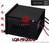 龙泉瑞AC12V1200W防雨环形变压器 1200W防雨环牛环形变压器 环形电源防雨变压器