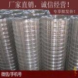供应广东珠海中山清远3.5不锈钢丝电焊网 4.0铁丝碰焊网 5.0镀锌丝碰网