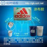 商标硅胶 防伪商标硅胶 耐温商标硅胶