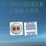 3030led紅光雙芯1W燈珠光源貼片 led元器件封裝