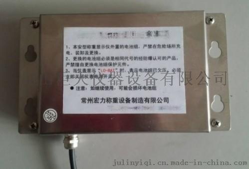 配合宏力本安型防爆電子秤使用的DE001原裝防爆電池組