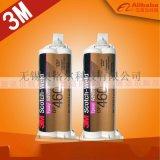 原装进口3M DP460胶水 灰白色 环氧胶粘接碳纤维类运动器材 37ml