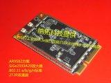 AR9582/AR9280/AR9283幾款2T2R工業級PCIe介面無線網卡