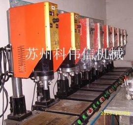 苏州科伟信超声波塑料焊接机