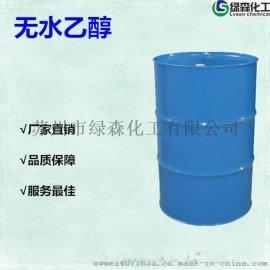 供应无水乙醇 工业酒精 乙醇 无水酒精