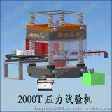 2000吨 压力试验机