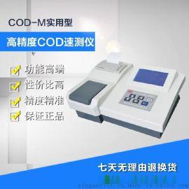 国产COD快速检测仪 污水耗氧量速测仪器5-2000mg/l配打印机消解器