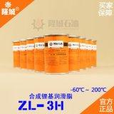 核电厂ZL-3H合成脂白山隆城批发