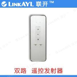 LK-RT112 双路无线遥控发射器 开窗器遥控器 开窗机控制器遥控器