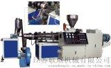 江苏联顺机械供应PVC锥形双螺杆热切造粒线
