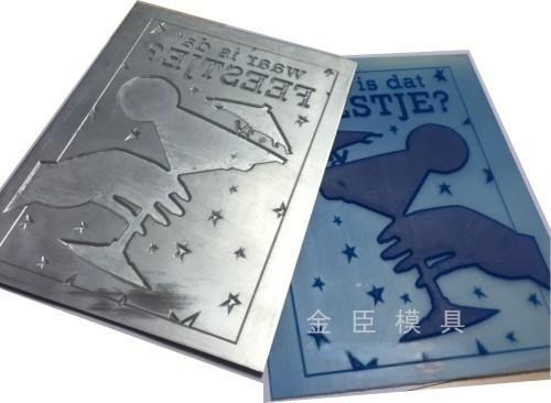 烫金版 丝印网版 镁版配胶 烫金版供应-02