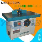 MX5117B木工立銑機 銑槽機 單向立銑機