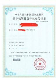 郑州软件著作权登记,郑州软著登记加急,计算机版权登记加急