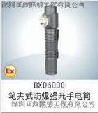笔夹式防爆强光手电筒BXD6030正辉照明厂家