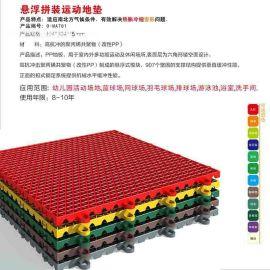 宝成改性PP悬浮拼装运动地板 高抗冲幼儿园地垫 镂空PP地板