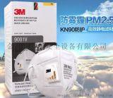 3M口罩 9001V男女防雾霾PM2.5 带呼吸阀 防尘口罩 防粉尘