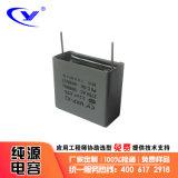 滤波 储能电容器MKP 2.2uF/275VAC