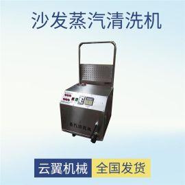升级版喷雾蒸汽洗车机 家政地毯沙发清洗机 电加热型 可定制