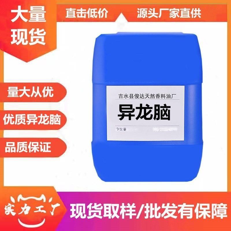異  批發 乙酸異  酯 高純度乙酸異  酯 廠家  左旋