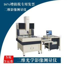 SP-6050影像测量仪 全自动二次元影像测量仪 二维光学影像测量仪