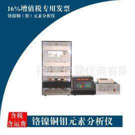 金属元素分析仪 电脑多元素分析仪 铬镍铜(钼)元素分析仪