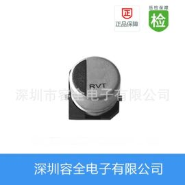 貼片電解電容RVT100UF35V 6.3*7.7