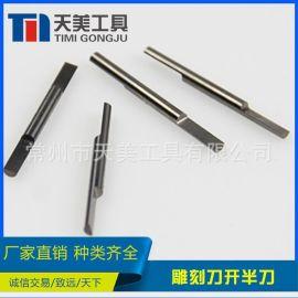 厂家直销 非标定制雕刻刀 雕刻刀开半刀 五金刀具 钨钢雕刻刀