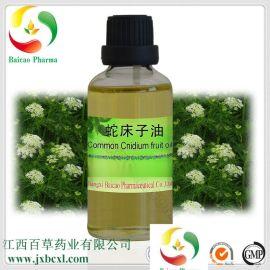 蛇床子油 植物精油 单方精油 厂家生产