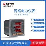 安科瑞ACR220E/C多功能网络电力仪表 通讯智能电表