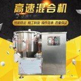 定制GHJ系列高速混合机 低温粉料混合搅拌机 500kg粉料混合设备