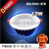 勝球·寶瓏 LED防霧筒燈 DOWNLIGHT 大功率 12W
