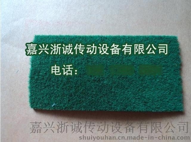 綠絨包輥帶