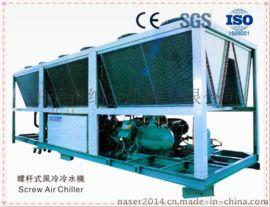 厂家供应风冷螺杆式冷水机组 化工厂   工业冷水机 制冷