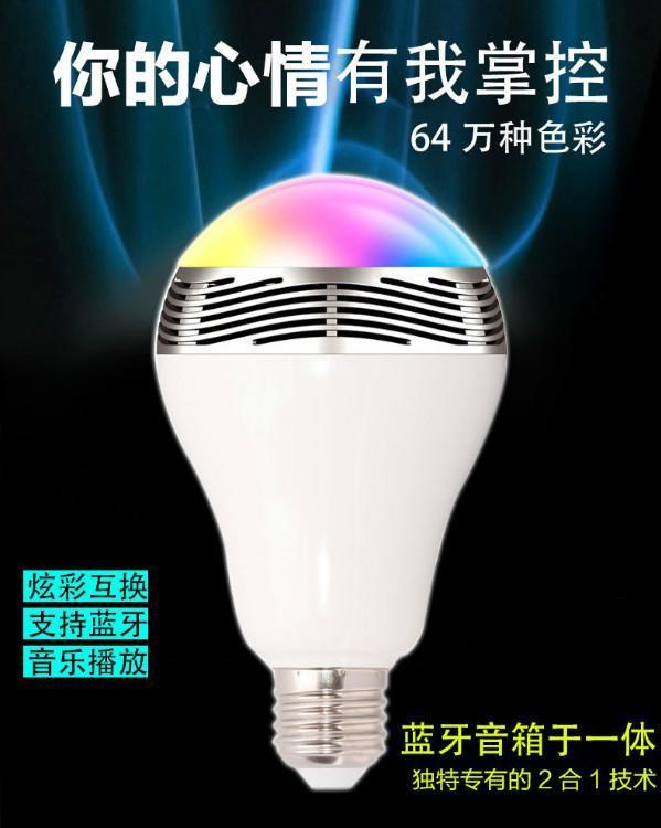 室内APP无线控制智能蓝牙音响LED情景灯泡
