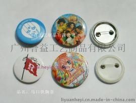 大量定制生产马口铁徽章-马口铁胸章-广告礼品胸章-北京胸章-北京徽章