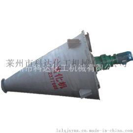 混合机 双螺旋锥形混合机 干粉用混合设备