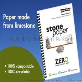 深圳特种纸石头纸144克 防水阻燃可印刷笔记本