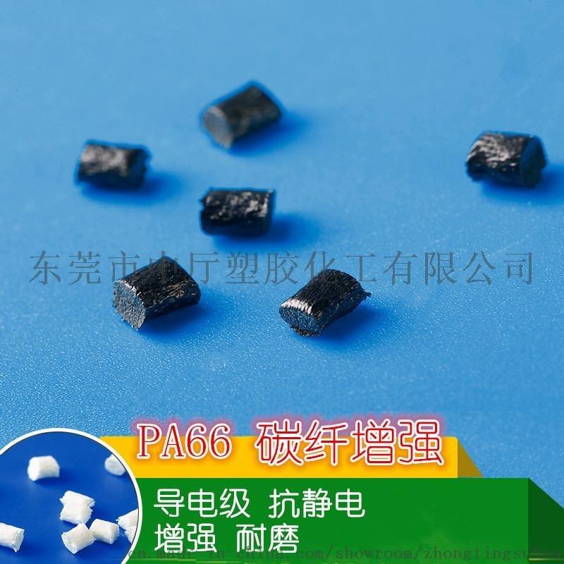 PA66 碳纖增強尼龍