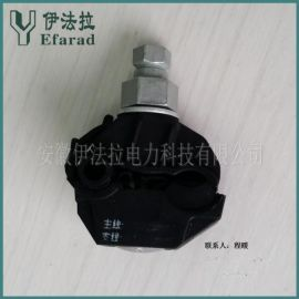 供应JJC-2绝缘穿刺线夹 电缆穿刺分支器