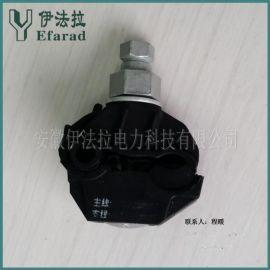 供應JJC-2絕緣穿刺線夾 電纜穿刺分支器