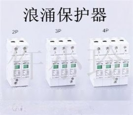 BKPD-A50/4P浪涌保护器仵小玲13891834587