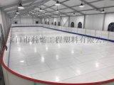 全面限位UHMWPE仿真冰场 北京科诺仿真冰场
