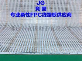 厂家直销 LED双色软灯板 双面现代灯软线路板