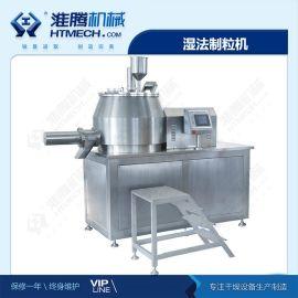 南京淮腾机械 HLSG型湿法制粒机 支持定制