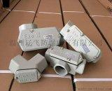 BHC-D-G3/4防爆电缆穿线盒
