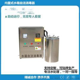 生活饮用水箱臭氧消毒器厂家直销
