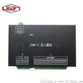 许继FKR-11开关量采集模块厂家现货供应